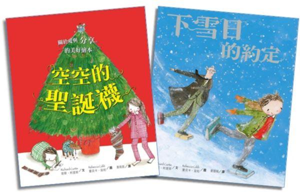 蕾貝卡‧寇柏聖誕經典繪本套書(空空的聖誕襪、下雪日的約定)