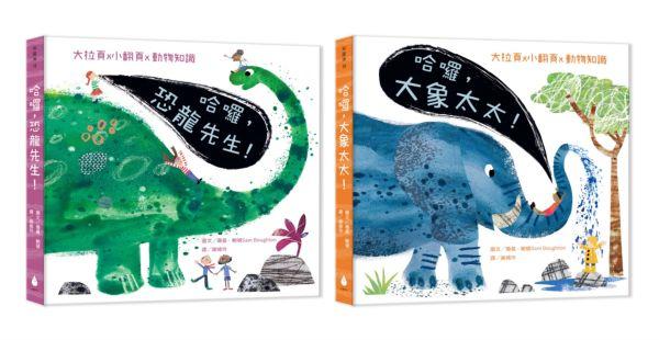 跟動物明星打招呼!生態啟蒙硬頁翻翻繪本套書(哈囉,恐龍先生!+ 哈囉,大象太太!)