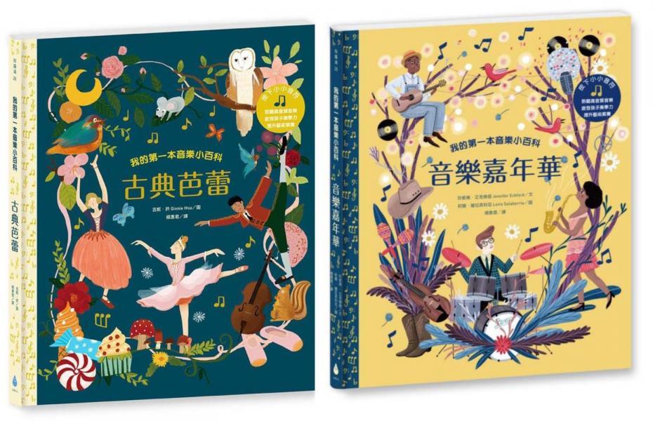 跨領域藝術人文教育X美學素養套書(我的第一本音樂小百科:古典芭蕾+我的第一本音樂小百科:音樂嘉年華)