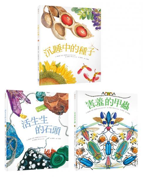 自然科核心素養最佳讀物 大自然繪本套書1(沉睡中的種子+活生生的石頭+害羞的甲蟲)