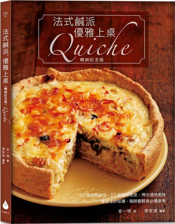 法式鹹派,優雅上桌〔暢銷紀念版〕Quiche