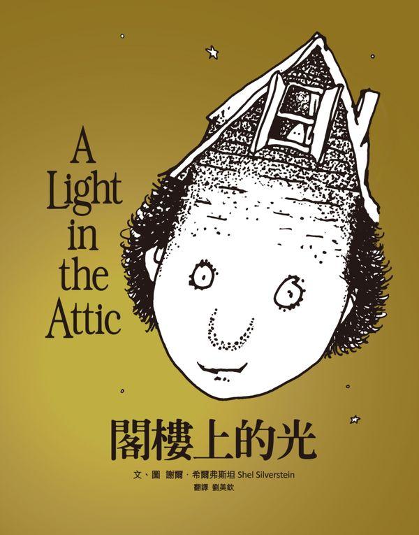 閣樓上的光(首刷限量經典珍藏書衣)