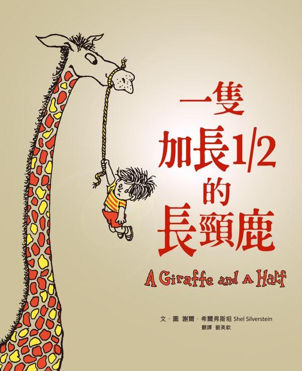 一隻加長1/2的長頸鹿(50周年紀念版,首刷限量經典珍藏書衣)