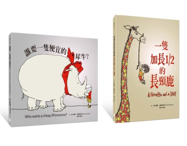 進入繪本大師的奇想世界套書(一隻加長1/2的長頸鹿+ 誰要一隻便宜的犀牛?)