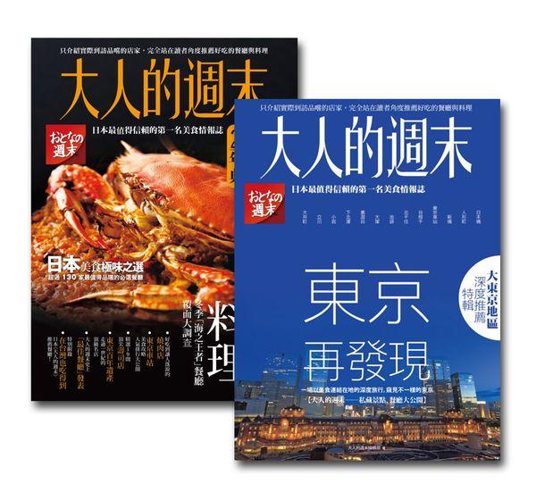 大人的周末系列套書(2冊)