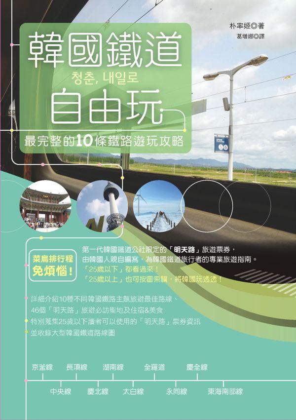 韓國鐵道自由玩:最完整的10條鐵路遊玩攻略