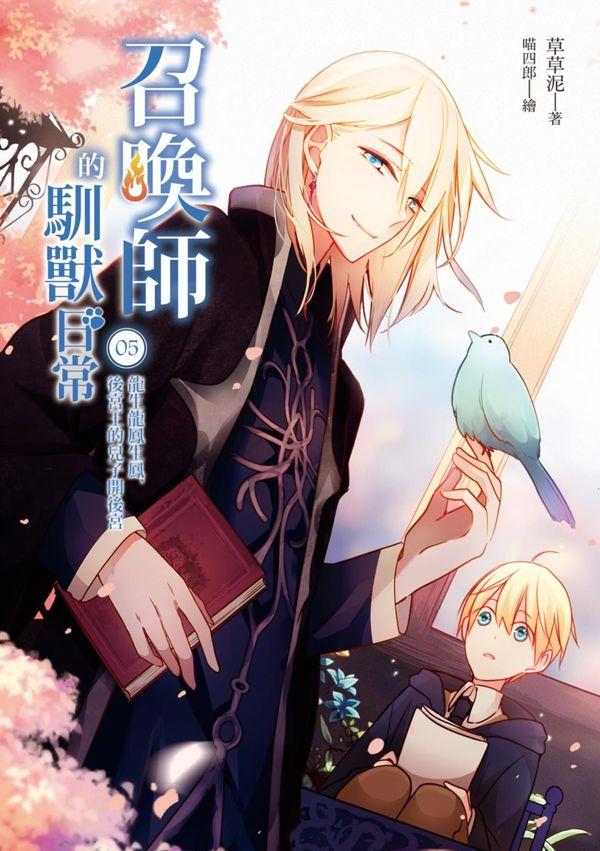 召喚師的馴獸日常05:龍生龍鳳生鳳,後宮王的兒子開後宮