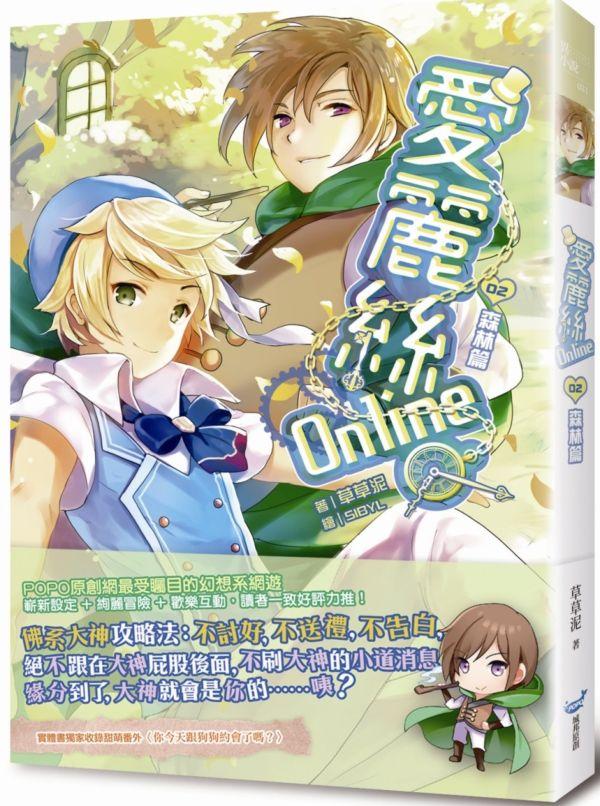愛麗絲Online02森林篇