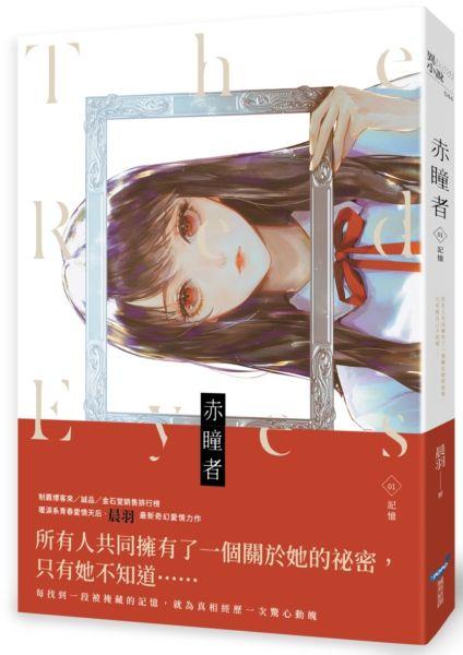 赤瞳者01記憶