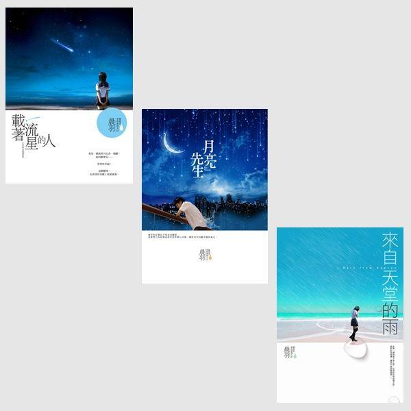 晨羽作品集2(共3冊)