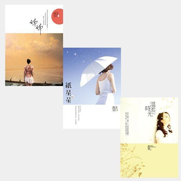 晨羽作品集3(共3冊)
