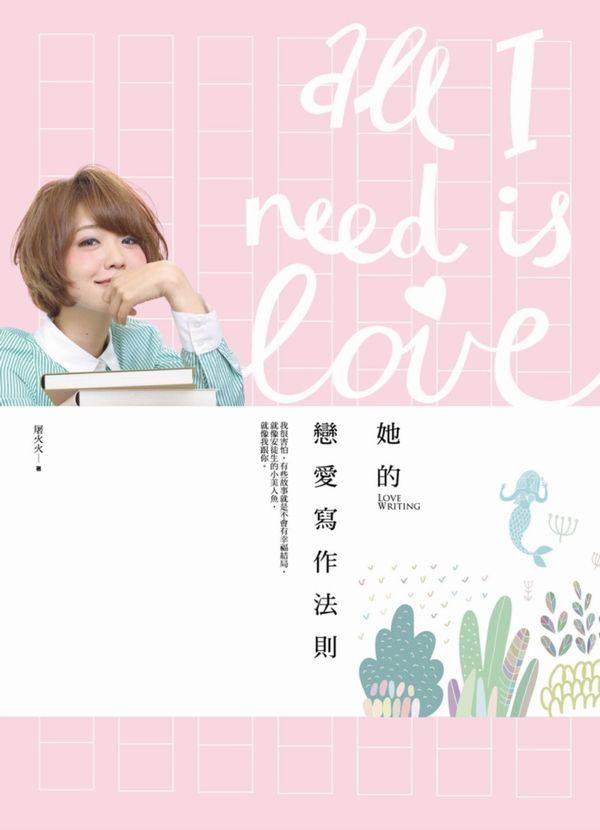 她的戀愛寫作法則