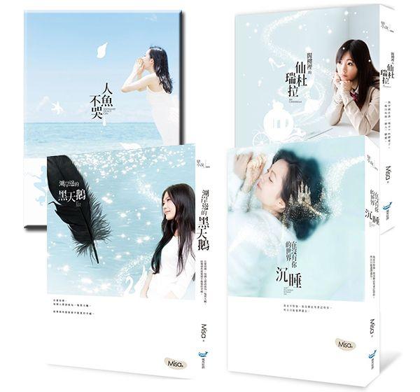Misa 愛情童話四部曲(全4冊)