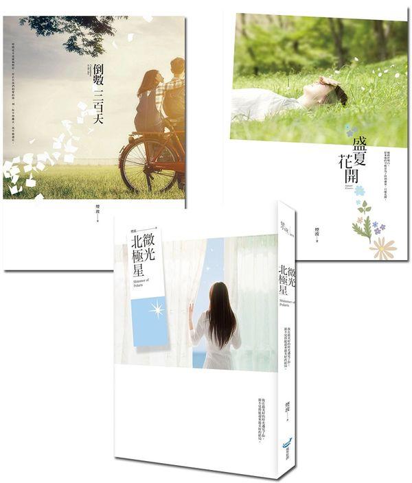 一起守護那脆弱的愛情—煙波作品集(3冊)