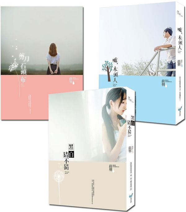 暖淚系愛情天后——晨羽感動系列集(3冊)