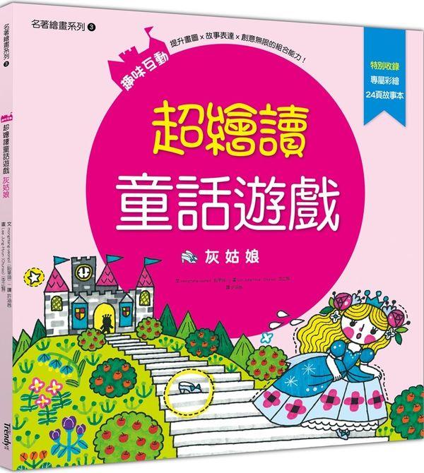 超繪讀童話遊戲:灰姑娘