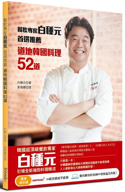 餐飲專家白種元首選推薦道地韓國料理52道