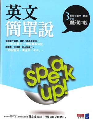 英文簡單說:組合+選字+排序,3步驟直接開口說