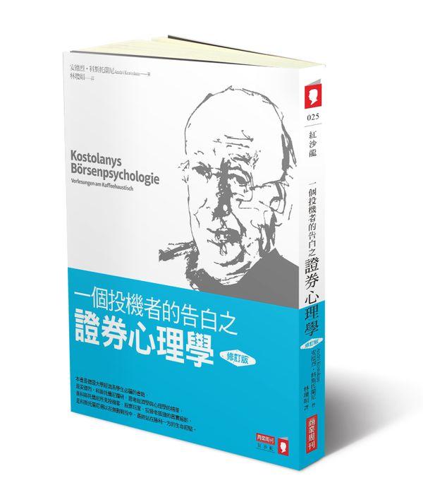 一個投機者的告白之證券心理學(2014修訂版)