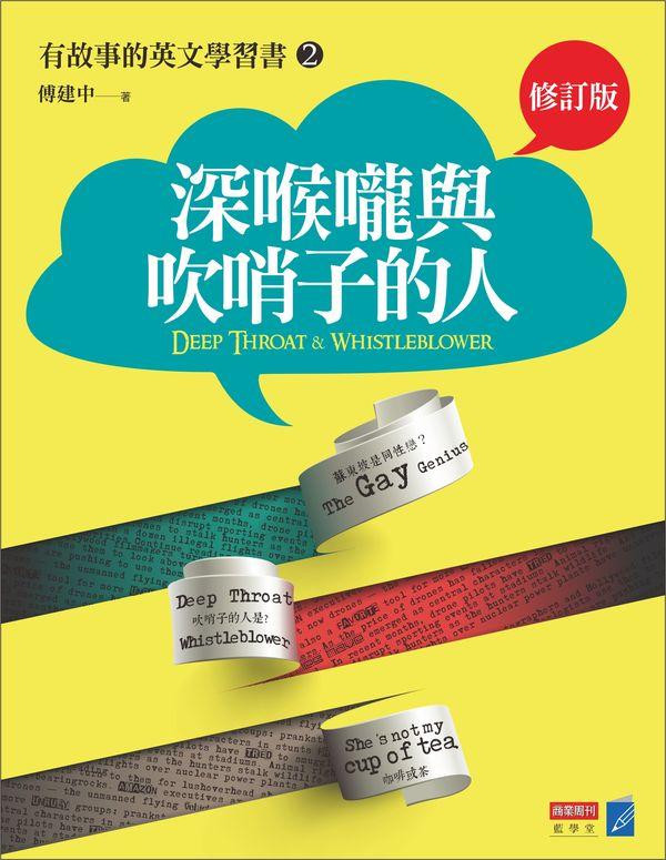 深喉嚨與吹哨子的人(修訂版) 有故事的英文學習書2