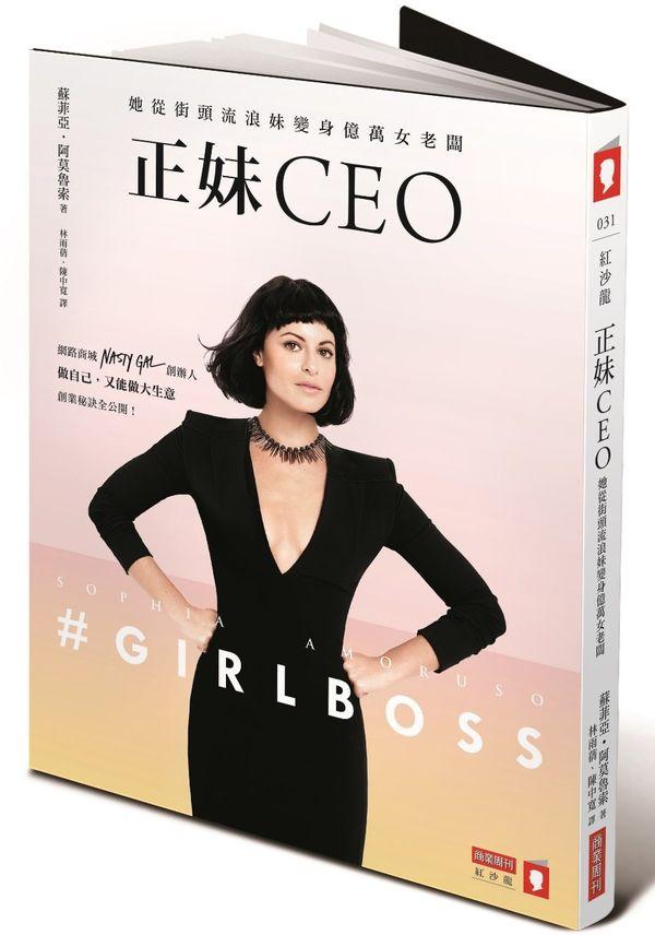 正妹CEO:她從街頭流浪妹變身億萬女老闆
