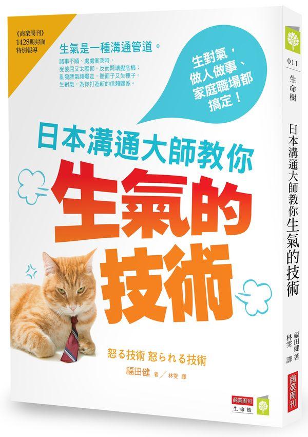 日本溝通大師教你生氣的技術:生對氣,做人做事、家庭職場都搞定!
