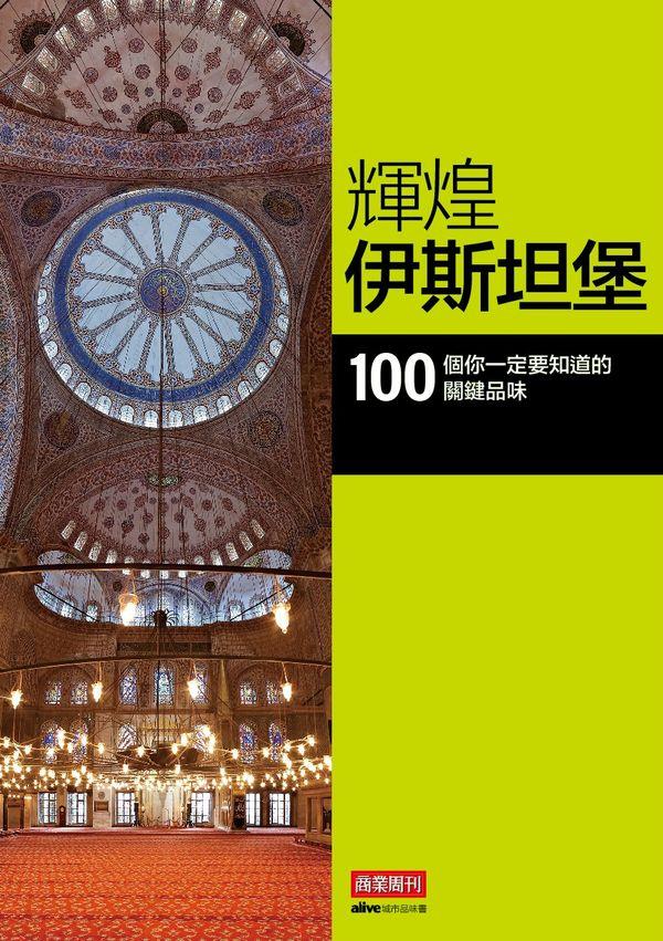 輝煌伊斯坦堡:100 個你一定要知道的關鍵品味