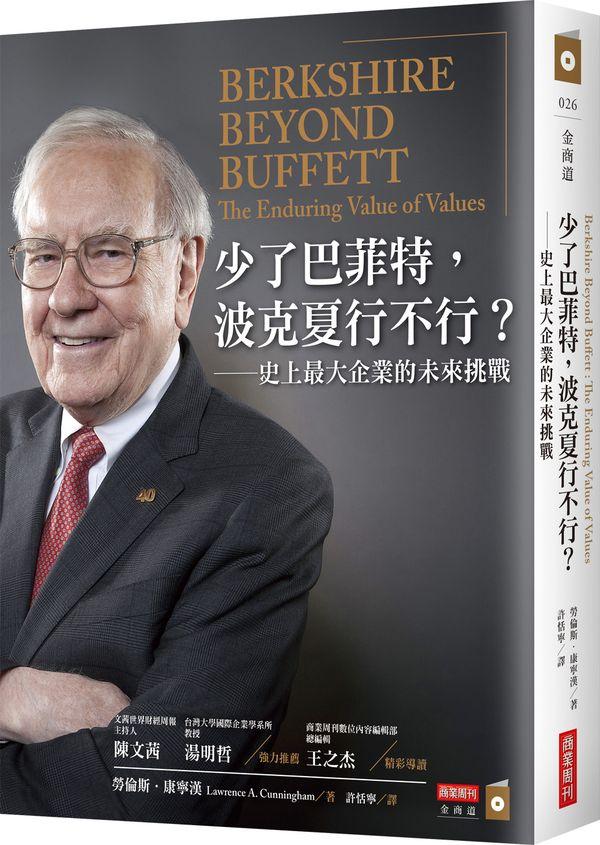 少了巴菲特,波克夏行不行? :史上最大企業的未來挑戰