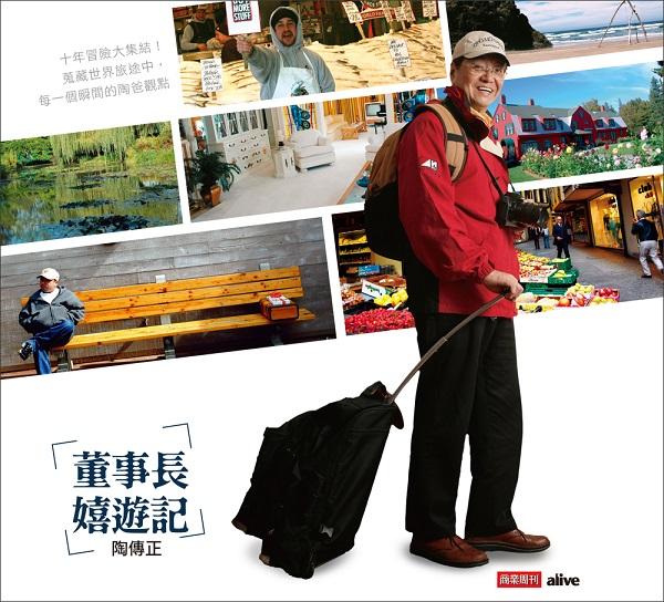 董事長嬉遊記:十年冒險大集結!蒐藏世界旅途中,每一個瞬間的陶爸觀點