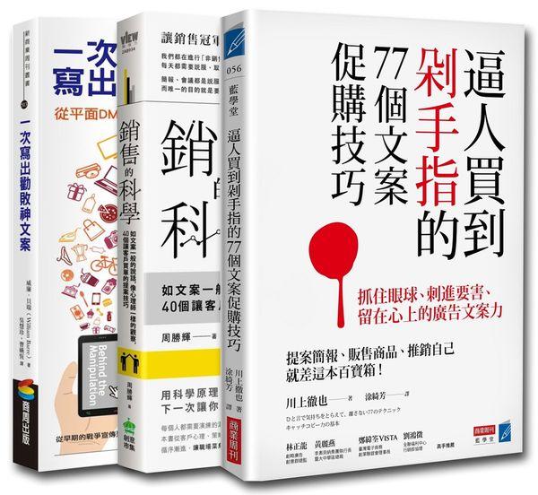 勸敗文案精選套書(3冊)