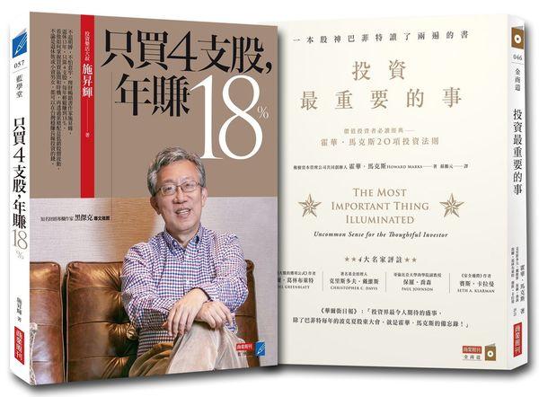 大師精鍊投資套書(2冊)