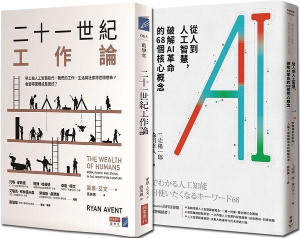 人,AI,未來(2冊)