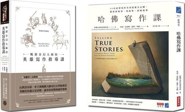 成為故事大師(2冊)