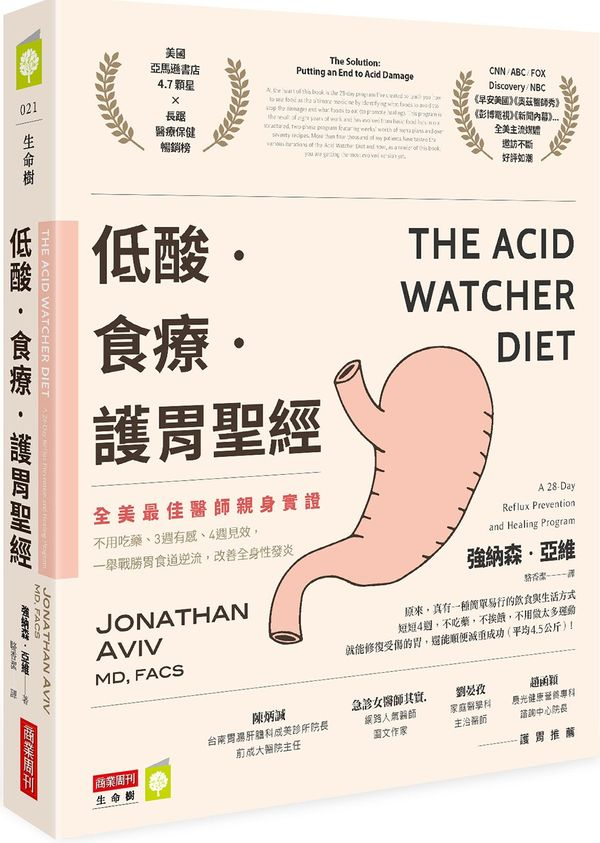 低酸.食療.護胃聖經:【全美最佳醫師親身實證】不用吃藥、3週有感、4週見效,一舉戰勝胃食道逆流,改善全身性發炎