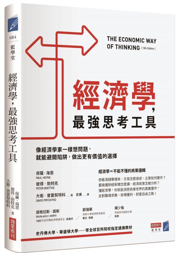 經濟學,最強思考工具:像經濟學家一樣想問題,就能避開陷阱,做出更有價值的選擇