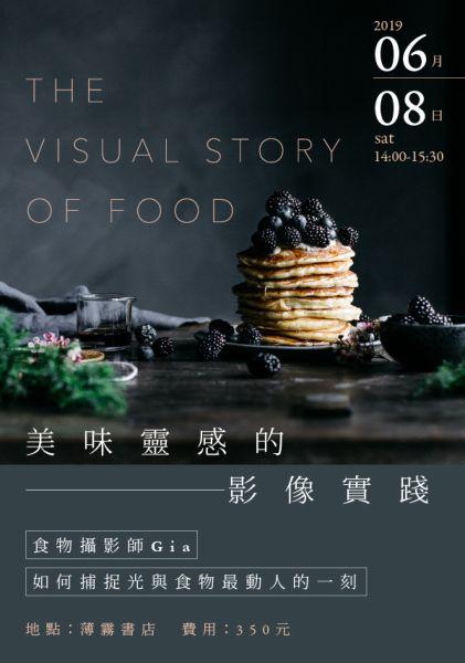 【已額滿】美味靈感的影像實踐──食物攝影師Gia如何捕捉光與食物最動人的一刻
