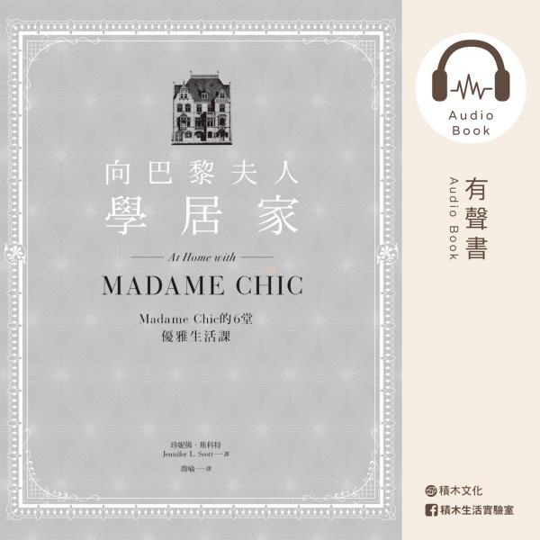 【有聲書】向巴黎夫人學居家:Madame Chic的6堂優雅生活課