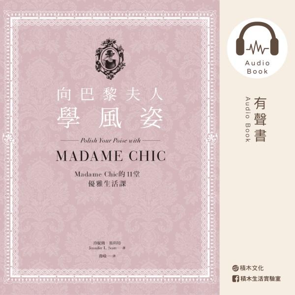 【有聲書】向巴黎夫人學風姿:Madame Chic的11堂優雅生活課