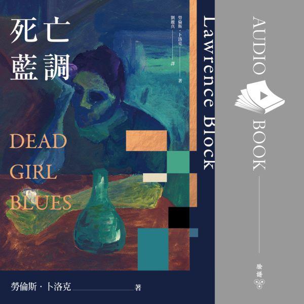 【有聲書】死亡藍調(卜洛克自費出版全新獨立作_中文版有聲書)