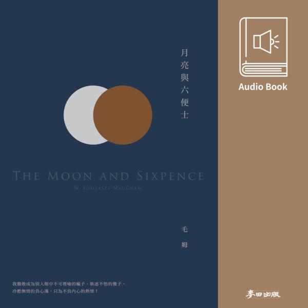 【有聲書】月亮與六便士(毛姆熱銷全球千萬冊經典作.中文版有聲書首度上市)