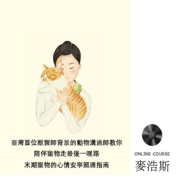 【有聲書】陪伴寵物走最後一哩路:末期寵物的心情安寧照護指南