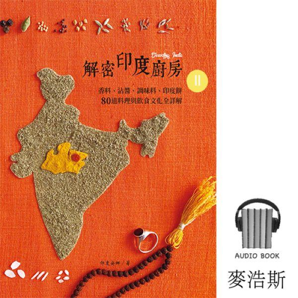 【有聲書】印度特有流浪牛、主婦都有鐵砂掌、每天都在修行轉日常:你所不知道的印度