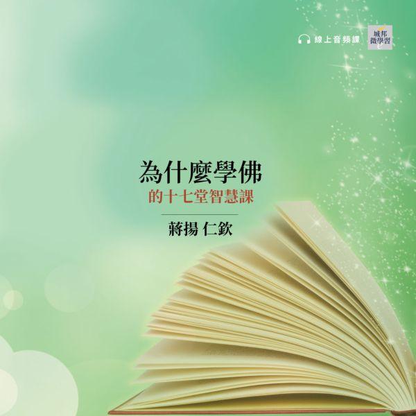 【純音頻課】蔣揚仁欽:為什麼學佛的十七堂智慧課