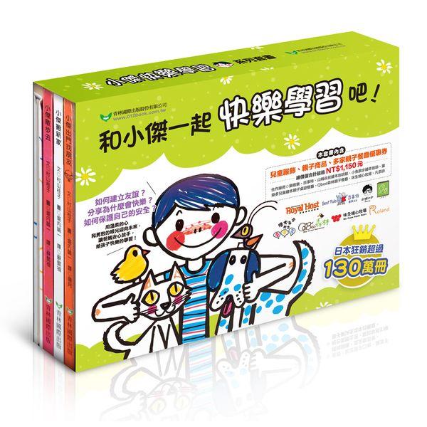 小傑快樂學習系列套書(共4冊):小傑散步去/小傑出門找朋友/小傑搬新家/小傑的水桶