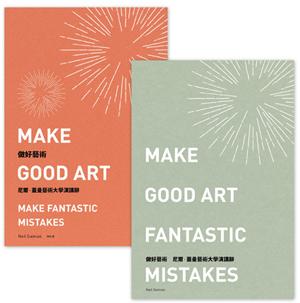 做好藝術:尼爾.蓋曼藝術大學演講辭(雙封面隨機出貨)