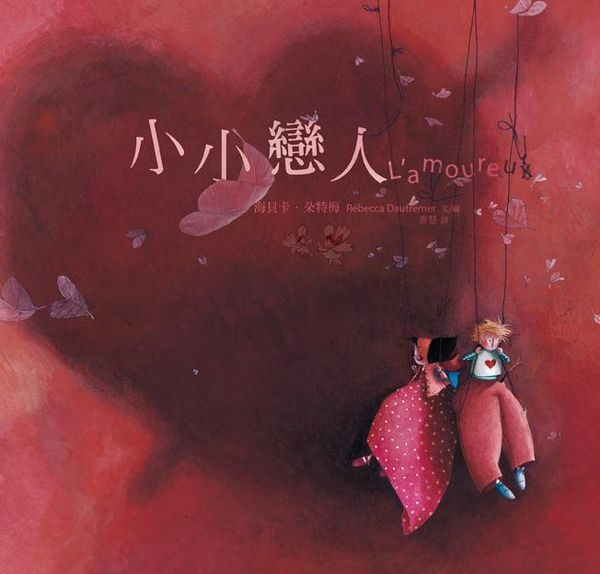 小小戀人 (修訂新版)