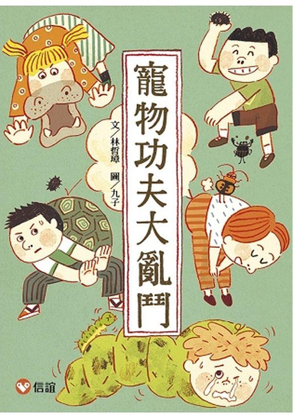 【好好讀小學堂】寵物功夫大亂鬥