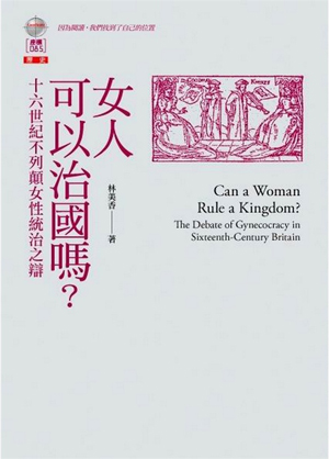 女人可以治國嗎?:十六世紀不列顛女性統治之辯
