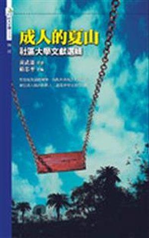 成人的夏山:社區大學文獻選輯