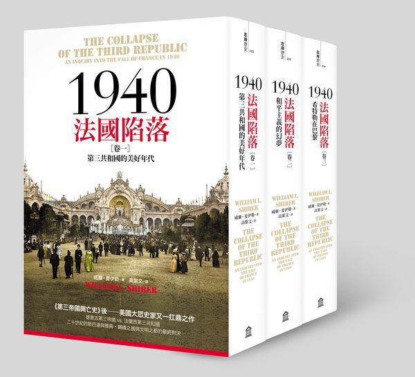 1940法國陷落(三卷套書)